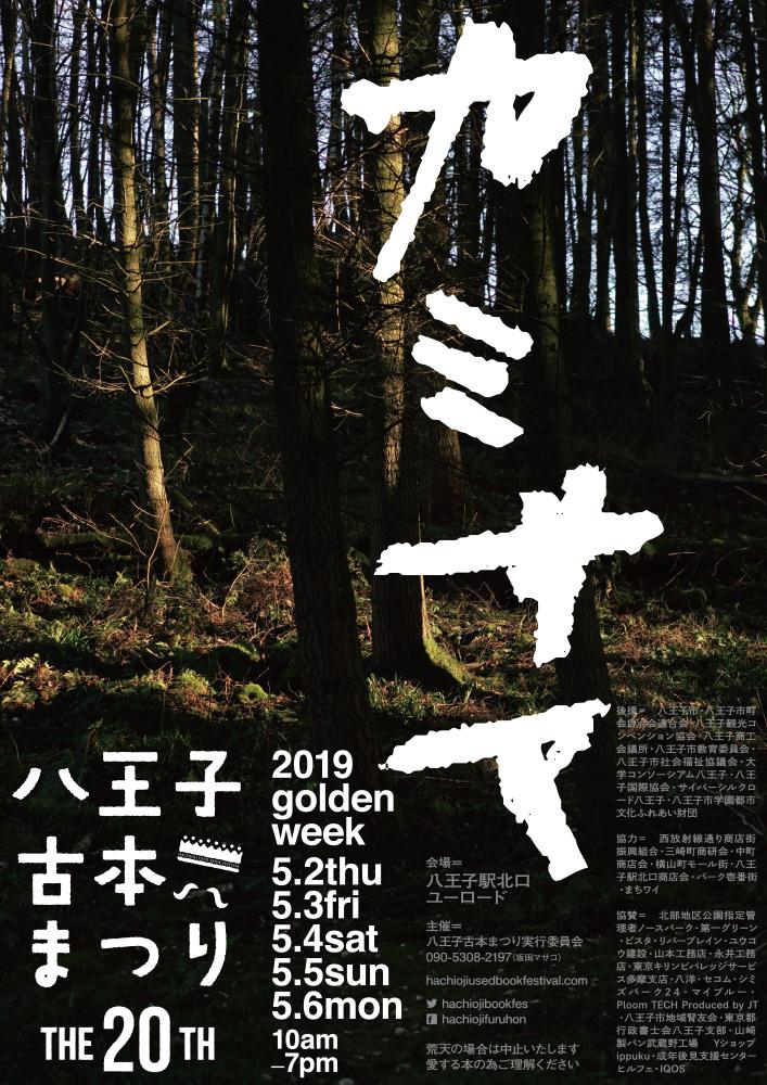 Furuhon20th_2